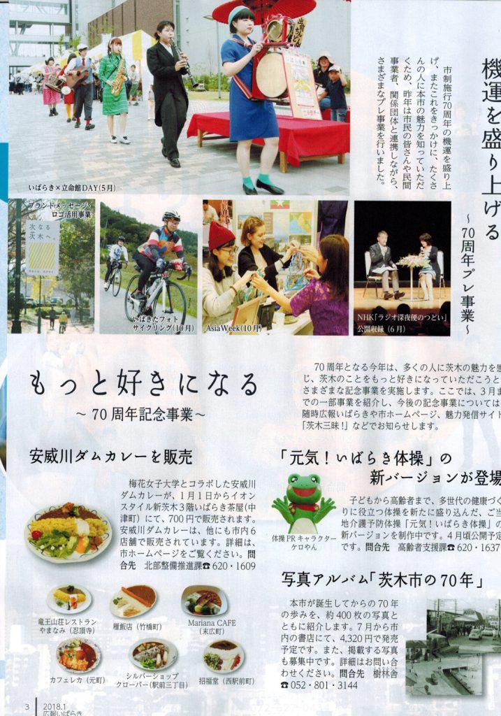 JR茨木駅前居酒屋招福堂の安威川ダムカレーが茨木市広報で紹介