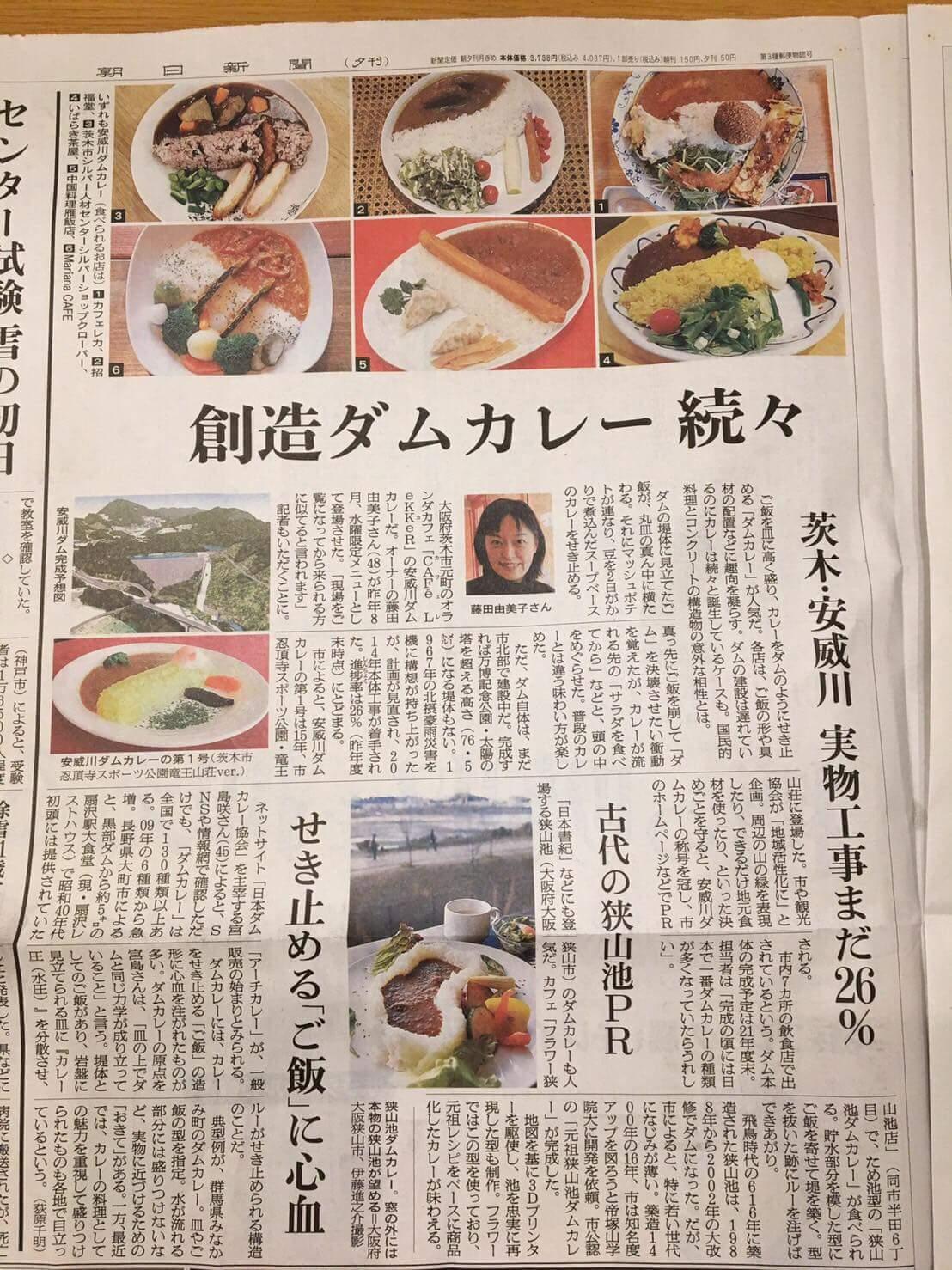 180113夕刊朝日新聞安威川ダムカレー