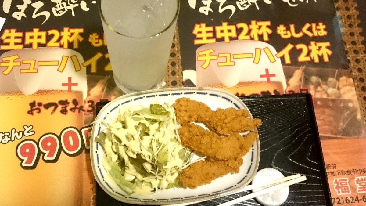 JR茨木居酒屋招福堂鶏ささみスティックチキン(唐揚げ)